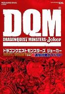 DS ドラゴンクエストモンスターズ ジョーカー 超通信対戦ガイドSP