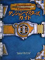 ダンジョン&ドラゴンズ 基本ルールブック2 ダンジョンマスターズガイド