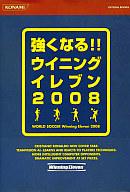 PS3/PS2/X360 強くなる!! ウイニングイレブン2008