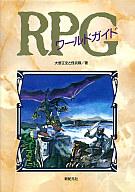 RPGワールドガイド