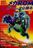 PC MSX メガROMゲーム必勝本(1)