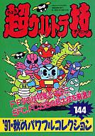 FC/SFC/GB 超ウルトラ技(テクニック) '91・秋のパワフルコレクション144