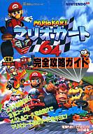 N64 マリオカート64 完全攻略ガイド