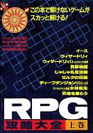 FC RPG攻略大全 上巻