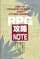 RPG攻略NOTE