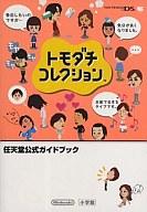 DS トモダチコレクション 任天堂公式ガイドブック