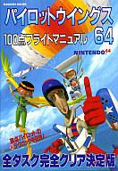 N64 パイロットウイングス64 100点フライトマニュアル
