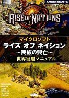 PC ライズ オブ ネイション~民族の興亡~ 世界征服マニュアル