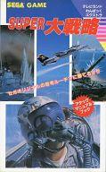 MD スーパー大戦略 アタックマニュアルブック