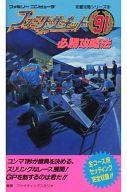 FC ファミリーサーキット'91必勝攻略法