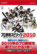 PS2/PS3/PSP プロ野球スピリッツ2010 公式ガイド