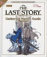 Wii ラストストーリー ギャザリングマスターガイド
