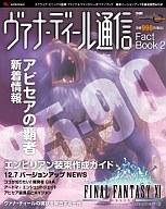 PS2/XB360/PC ファイナルファンタジーXI ヴァナ・ディール通信 Fact Book 2