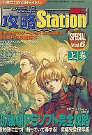 PS/PS2 電撃攻略Station SPECIAL Vol.6 上巻