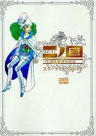 PS3 二ノ国 白き聖灰の女王 スターティングガイド