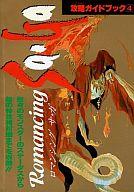 SFC ロマンシング サ・ガ 攻略ガイドブック4