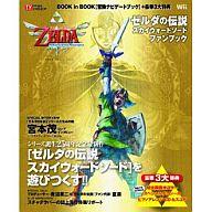 Wii ゼルダの伝説 スカイウォードソード ファンブック
