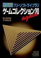 フリーソフトライブラリ ゲームコレクション30 again (5インチ版)