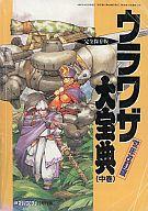 SFC/FC/PCE/MD/GB ウラワザ大宝典(中巻)'92改訂版