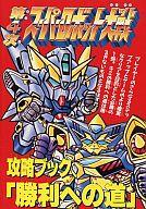 SFC 第4次スーパーロボット大戦 攻略ブック「勝利への道」