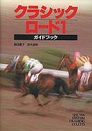 PCクラシックロード1 ガイドブック