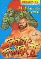 SFC ストリートファイターII攻略ガイドブック4