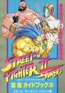 SFC ストリートファイターIIターボ攻略ガイドブック3