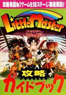 SFC リトルマスター ー虹色の魔石ー 攻略ガイドブック