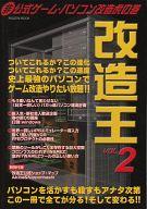 改造王 Vol.2 (非)公式ゲーム改造虎の巻