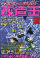改造王 Vol.3 (非)公式ゲーム改造虎の巻