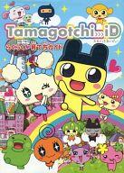 Tamagotch-iD たまごっちあいでぃー らくらく育て方ガイド