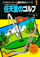 FC ファミコン・ゲーム マル秘攻略法シリーズ1 「任天堂のゴルフ」