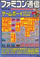 GB ファミコン通信 ゲームボーイのすべてがわかる本