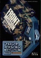 SFC フロントミッション傭兵マニュアル File2 〔実戦編〕