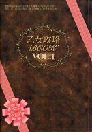 乙女攻略BOOK VOL.1