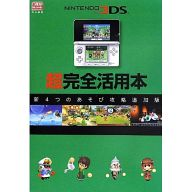 3DS 超完全活用本 新4つのあそび攻略追加版