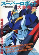 SFC 第4次スーパーロボット大戦大事典 [作戦展開編] Vol.2