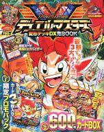 デュエル・マスターズDX鬼BOOK (別冊コロコロコミック1月号増刊)