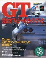 PS GT(グランツーリスモ) 完全オフィシャルガイドブック