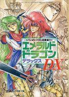PC エメラルド・ドラゴン デラックス (コンプティーク1990年3月号第1付録)