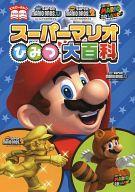 WiiU/3DS スーパーマリオひみつ大百科