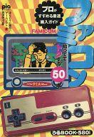 ランクB)ファミコン ほんとうに面白いゲームソフト2 BEST100