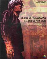 ランクB)THE KING OF FIGHTERS 2000 ALL CHARACTERS BIBLE