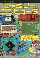 ランクB)FC ファミリーコンピュータ大図鑑 PART4