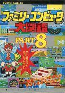 ランクB)FC ファミリーコンピュータ大図鑑 PART8