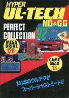 ハイパーウルテクMD&G.Gパーフェクトコレクション'92