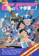 ランクB)ゲーム十字軍 Vol.1
