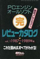 ランクB)PCエンジンオールソフト マル完レビューカタログ Vol.1 1987-1989年編