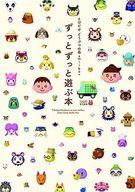3DS とびだせ どうぶつの森 amiibo+ ずっとずっと遊ぶ本