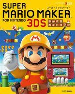 3DS スーパーマリオメーカー for ニンテンドー3DS かんぺきガイドブック